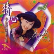 Timi Zhuo (Zhuo Yi Ting 卓依婷) - Bie Wen Wo Shi Shei (別問我是誰 )