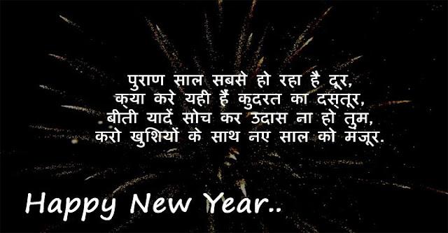 Happy New Year Shayari Hindi Mai