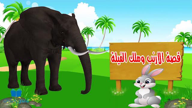 قصة الارنب وملك الفيلة قصة مثيرة تستحق القراءة