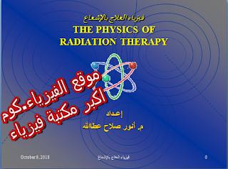 كتاب فيزياء العلاج بالاشعاع ppt برابط مباشر-الفيزياء.كوم