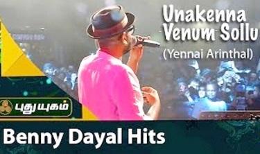 Yennai Arindhaal – Unakkenna Venum Sollu | Benny Dayal | Harris Jayaraj | Puthuyugam Tv