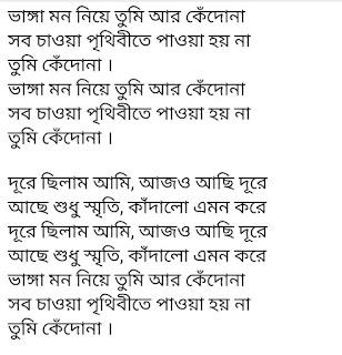 Vanga mon niye tumi song lyrics by Ayub Bachchu