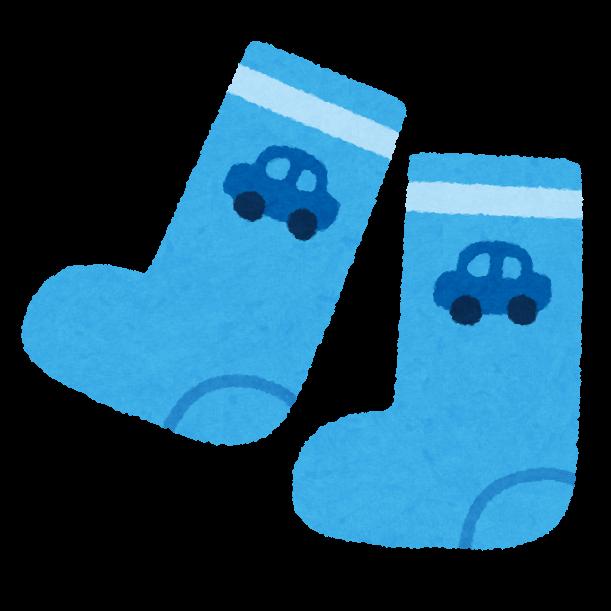 男の子の靴下のイラスト(子供服)