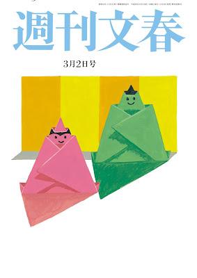 週刊文春 2017年03月02日号 raw zip dl