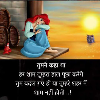 Breakup Shayari images in Hindi