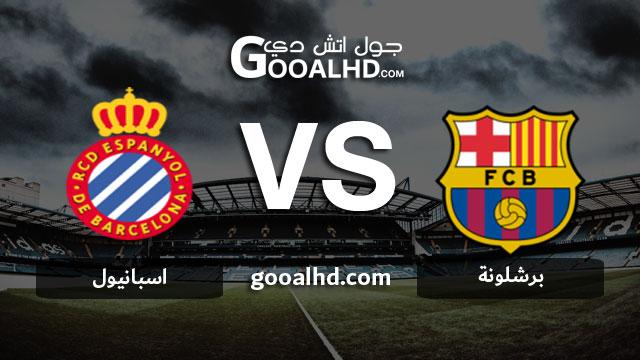 مشاهدة مباراة برشلونة واسبانيول بث مباشر اليوم اونلاين 30-03-2019 في الدوري الاسباني