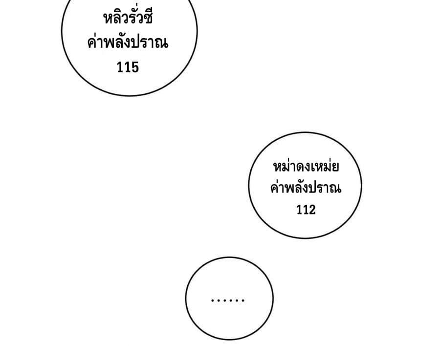 อ่านการ์ตูน Super System in Parallel World ตอนที่ 16 หน้าที่ 8