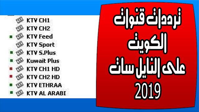 ترددات قنوات الكويت على النايل سات 2019