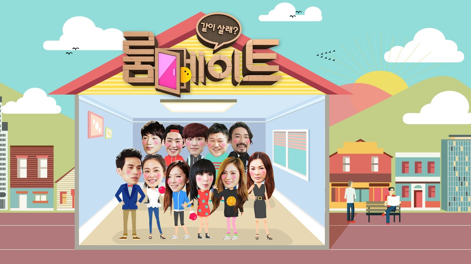 SBS Roommate Season 1-2 ตอนที่ 1-46 ซับไทย [จบ] – HD Full EP