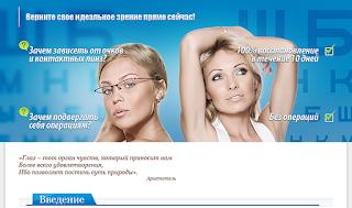 https://bestshopby.ru/no_glasses/?ref=275948&lnk=2072271