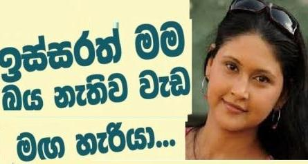 Gossip Chat With Actress Gayani Gisanthika