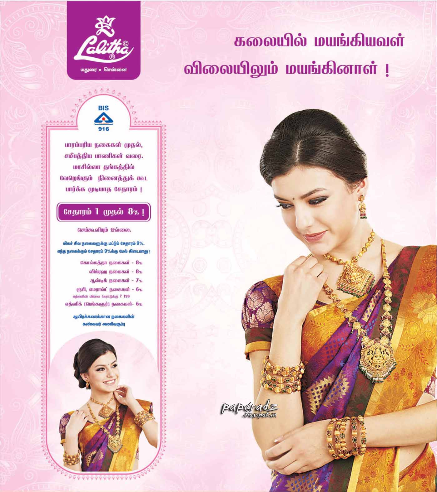 Lalitha jewellery latest ads news paper advertisements for Hm diwan jewellers