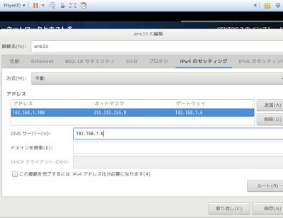 IPv4のセッティング-VMWareにCentOSをインストール
