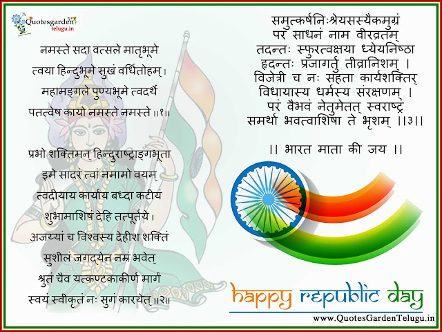 Desh bhakti shayari with republic day wishes messages