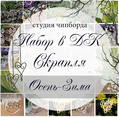 https://scraplya.blogspot.ru/2016/06/2016-2017.html