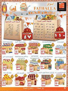 أسعار ياميش رمضان 2019/1440 وكرتونة الخير في أكبر محلات مصر 1 4/4/2019 - 9:31 م