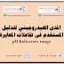 المدى الهيدروجيني للدليل المستخدم فى تفاعلات المعايرة pH Indicators range