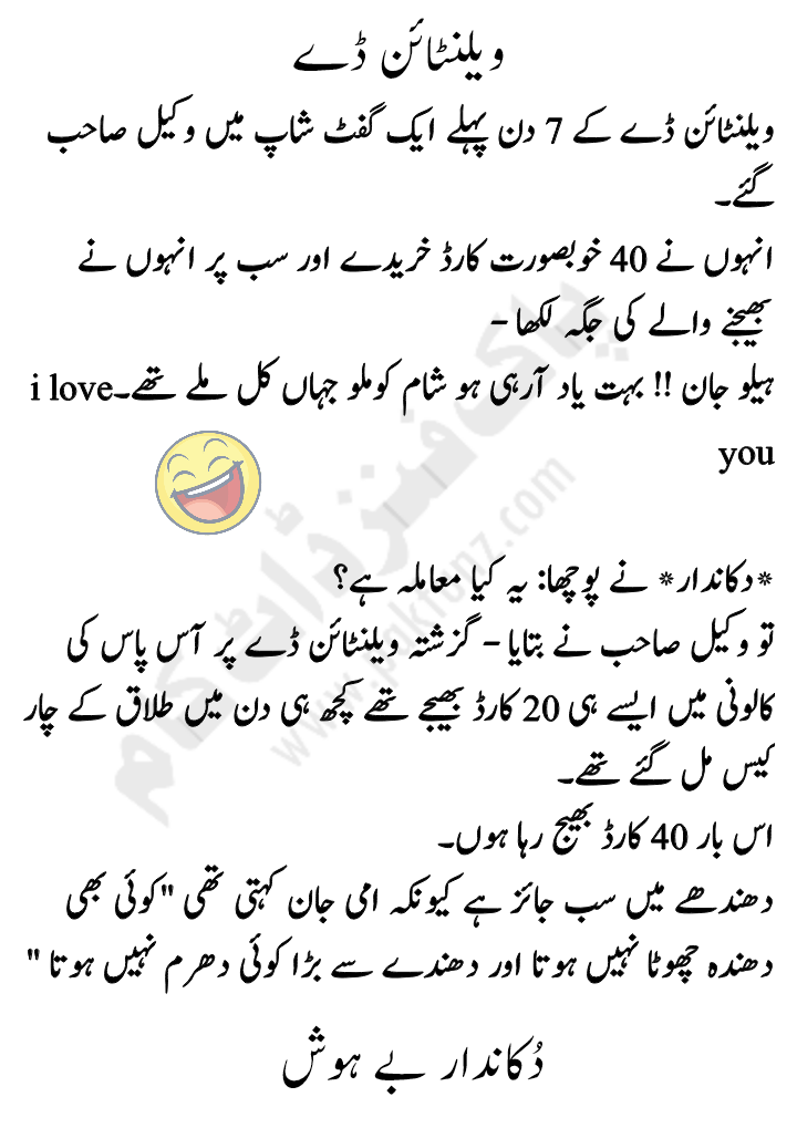 valentine day funny urdu and hindi story, Ideas