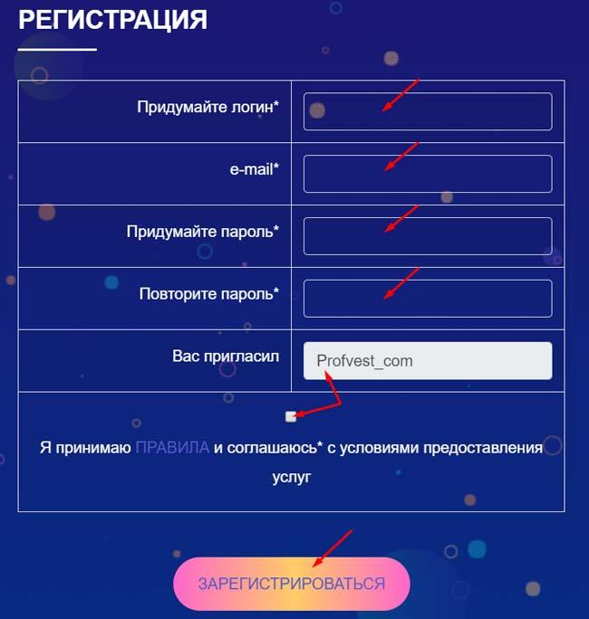 Регистрация в CryptoFlux 2