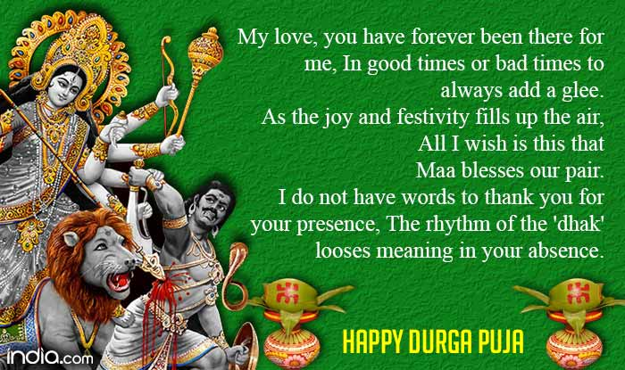 Durga Puja Greetings 2018