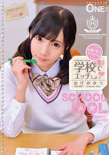 ONEZ-130 Idol Of Childhood Friend And Etch At School Vol.001 Akeemi