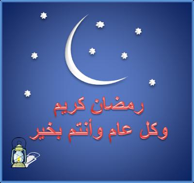 ???? ????? 2017 ????? ???? Ramadan-kareem.png