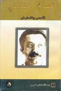 رواية الأعمى والأطرش - غسان كنفاني
