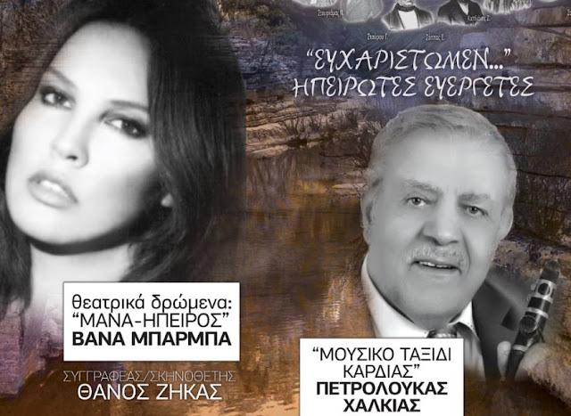 Θεσπρωτία: H Θεσπρωτή ηθοποιός Βάνα Μπάρμπα σε μουσικοθεατρική παράστσαση-ύμνο για τους ευεργέτες και τον πολιτισμό της Ηπείρου!