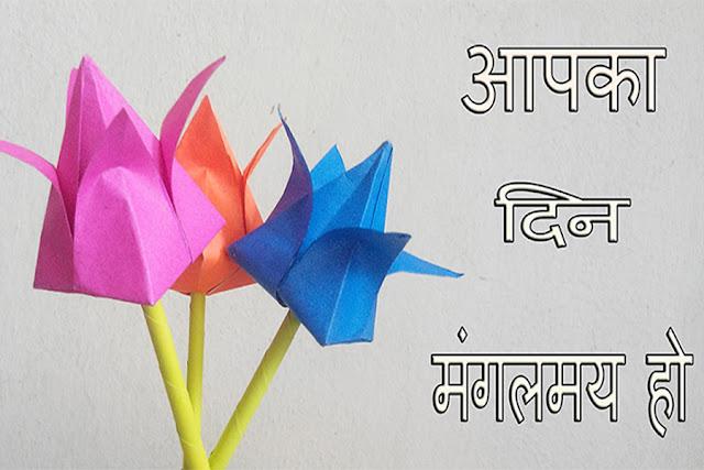 Top Good Morning Images In Hindi, टॉप गुड मॉर्निंग विशिंग इमेज