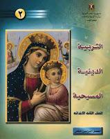 تحميل كتاب التربية الدينية المسيحية للصف الثانى الابتدائى الترم الثانى