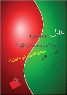 تحميل دليل اللغة العربية لأستاذ ولطالب الرياضيات pdf