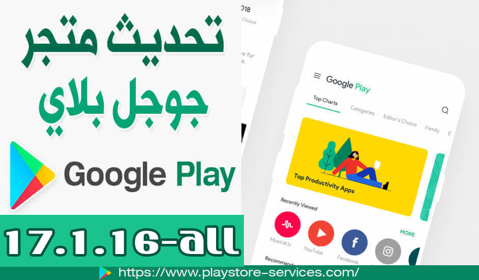 تنزيل Google Play Store 17.1.16-all APK