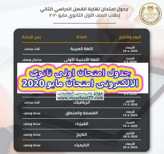 جدول امتحان اولى ثانوى الالكترونى امتحان مايو 2020