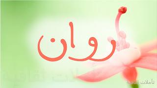 معنى اسم روان في اللغة العربية