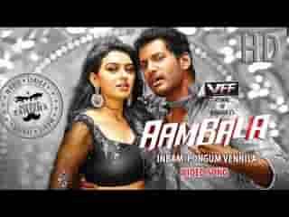 Inbum Pongum Tamil Video Song