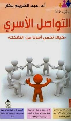 كتاب التفكك الاسري