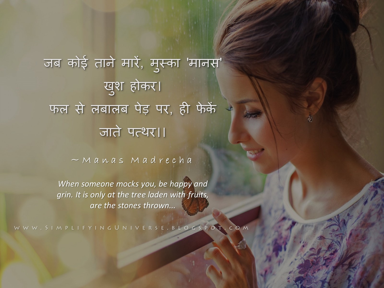 cute innocent woman playing with butterfly, woman window, girl in spring, manas madrecha, hindi poem on love criticism rumors, hindi quotes, simplifying universe, india mumbai blog, hindi self-help poet