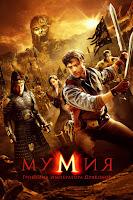 Мумия : гробница императора драконов фильм 2008