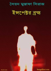Inspector Brahma by Syed Mustafa Siraj