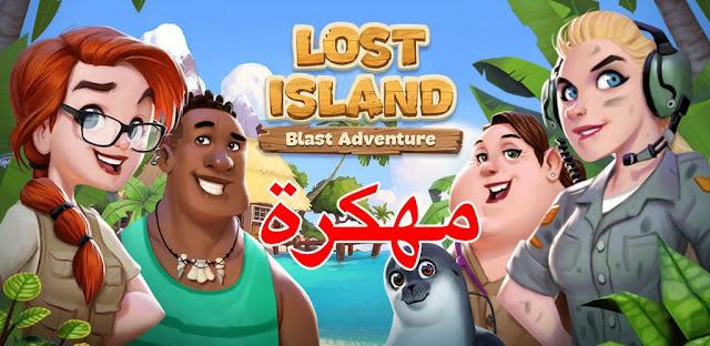 تحميل لعبة lost island مهكرة