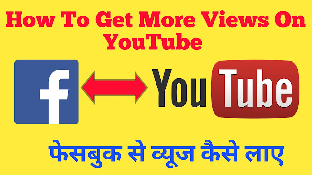 How to viral video,how to share youtube video,how to viral youtube video