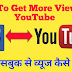 How  To Get More Views Youtube 2019 Full Guide Hindi