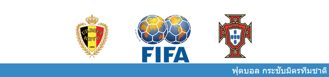 แทงบอล วิเคราะห์บอล กระชับมิตร ระหว่าง ทีมชาติเบลเยียม vs ทีมชาติโปรตุเกส