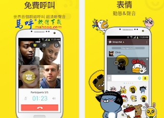 KakaoTalk: Free Calls & Text APK / APP Download,免費打電話 APP、免費傳簡訊,Android APP