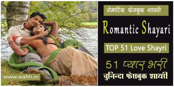 Romantic-Shayri-For-Facebook-whatsapp-status