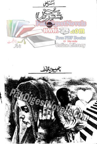 Dasht E Junoon Episode 26 Novel By Amina Riaz Pdf Download