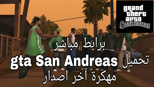 أخير برابط مباشر تحميل لعبة gta San Andreas مهكرة بالخير اصدار   GTA San Andreas Download (Normal + MOD APK + OBB) For Android