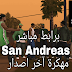أخيرا برابط مباشر تحميل لعبة gta San Andreas مهكرة باأخير اصدار