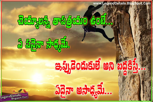 best motivational quotes for success in telugu legendary