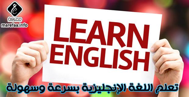 تعلم اللغة الإنجليزية بسرعة وسهولة